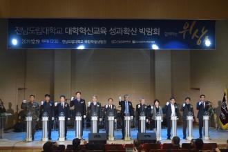 전남도립대학교, 2019 교육혁신 성과확산 박람회 개최