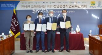 전남도립대학교-기초자지단체(장흥군, 보성군, 강진군) 업무협약을 통한 평생직업교육 혁신 체제 구축