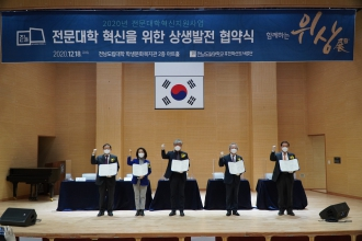 전남도립대학교 평생직업교육 혁신을 위한 연합 심포지움 개최 및 업무협약
